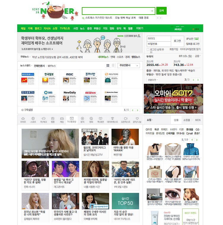 Picture of Naver.com home page